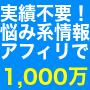 お悩みコンテンツアフィリエイト・90.png