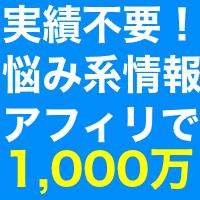 お悩みコンテンツアフィリエイト・200.png